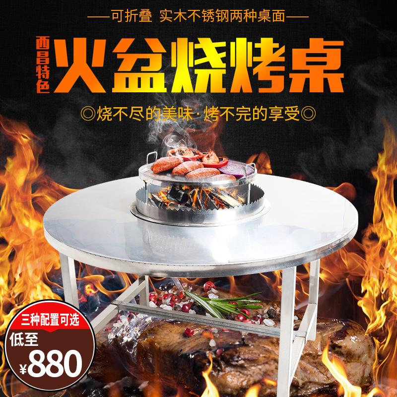 西昌火鉢バーベキューテーブルビジネス多目的大涼山竹串焼肉テーブルユーザ外焼きグリル