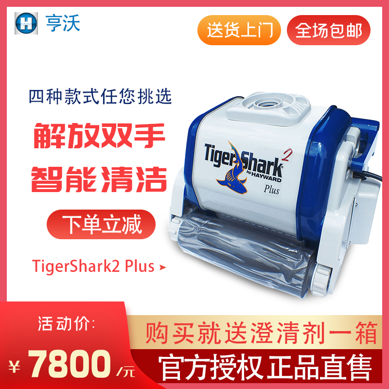 American imported swimming pool full automatic suction cleaner water turtle color shark tiger shark wall climbing underwater robot