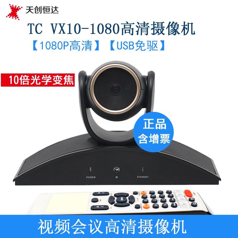 天创恒达TC VX10HD视频会议摄像头/10倍变焦摄像机HDMI SDI输出