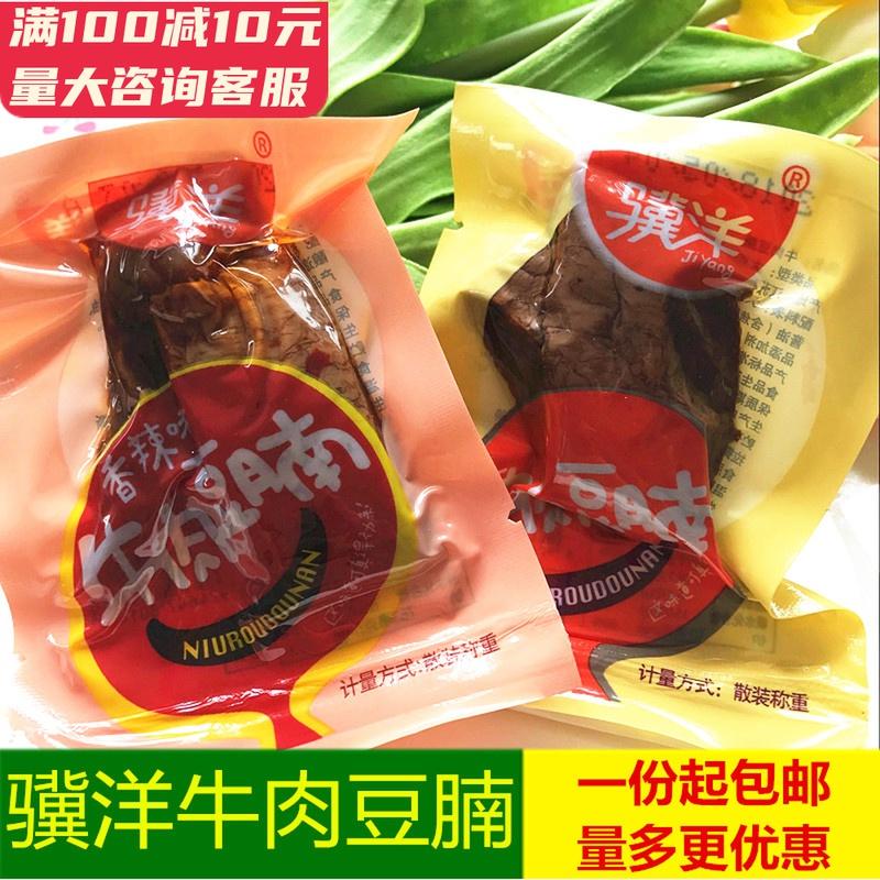 骥洋牛肉豆腩特产零食独立小包装手撕牛肉豆脯500g五香香辣味包邮