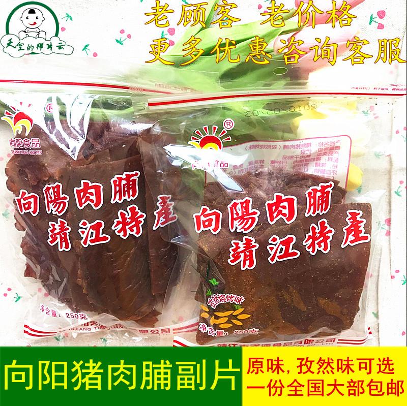 肉类零食向阳肉脯250g原味孜然猪肉干副片自然片靖江肉脯500g包邮