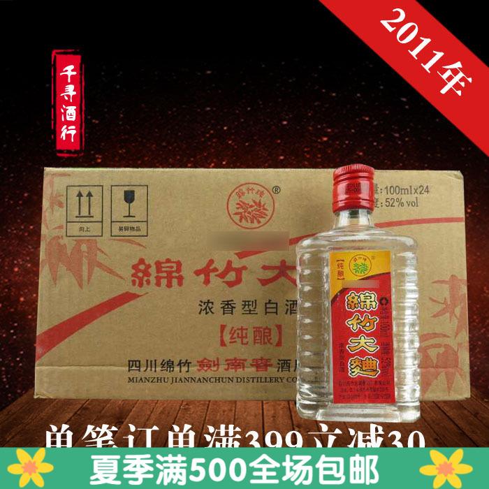 千寻老酒整箱2011年四川剑南绵竹大曲小酒版24瓶特惠清仓