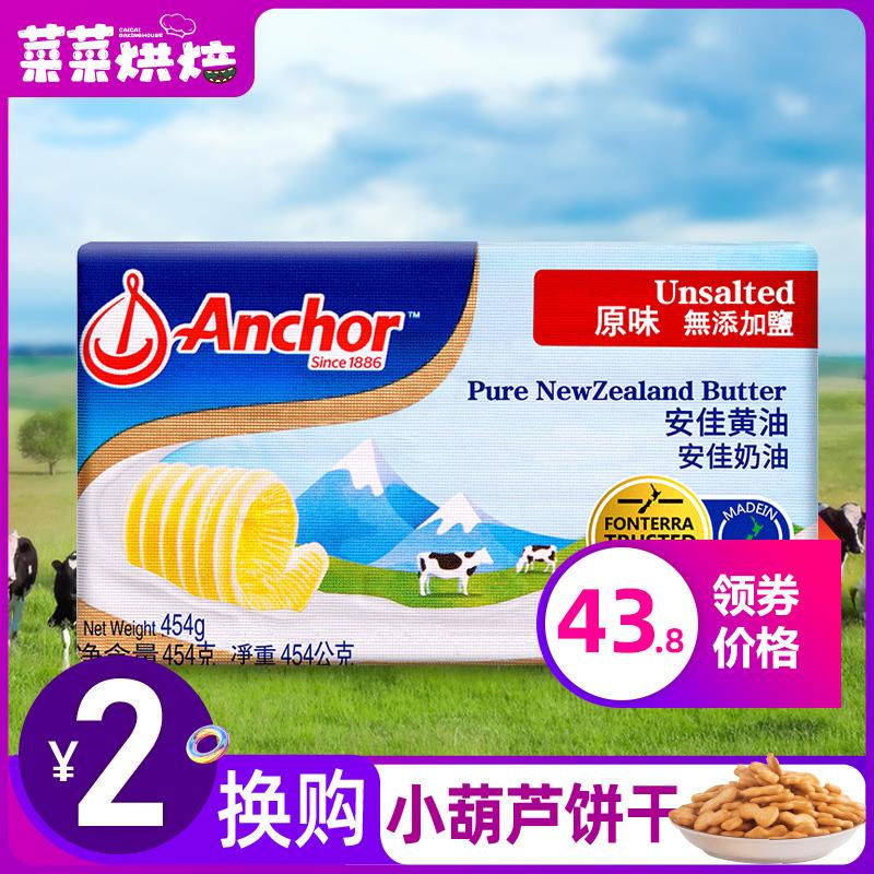 安佳黄油淡味454g 进口动物奶油块烘焙家用食用煎牛排面包原料
