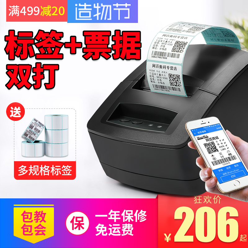 佳博GP2120TU条码打印机服装吊牌热敏不干胶二维码蓝牙标签打印机