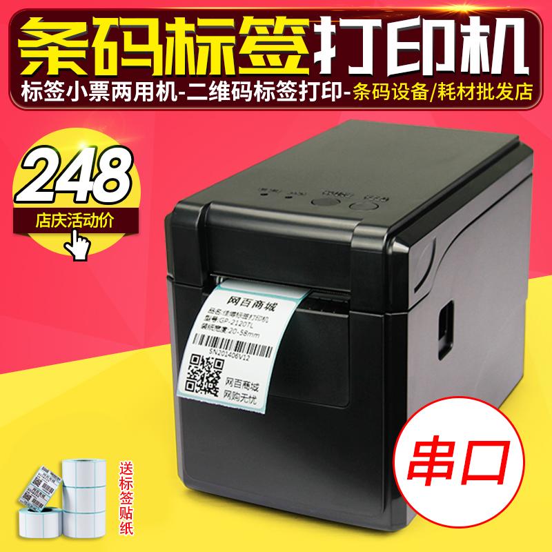 佳博gp2120TF串口热敏条码打印机不干胶标签打印条码机小票据机