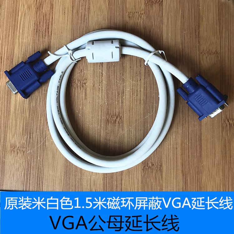 原装VGA延长线 1.5米带磁环VGA公母延长线 视频延长线