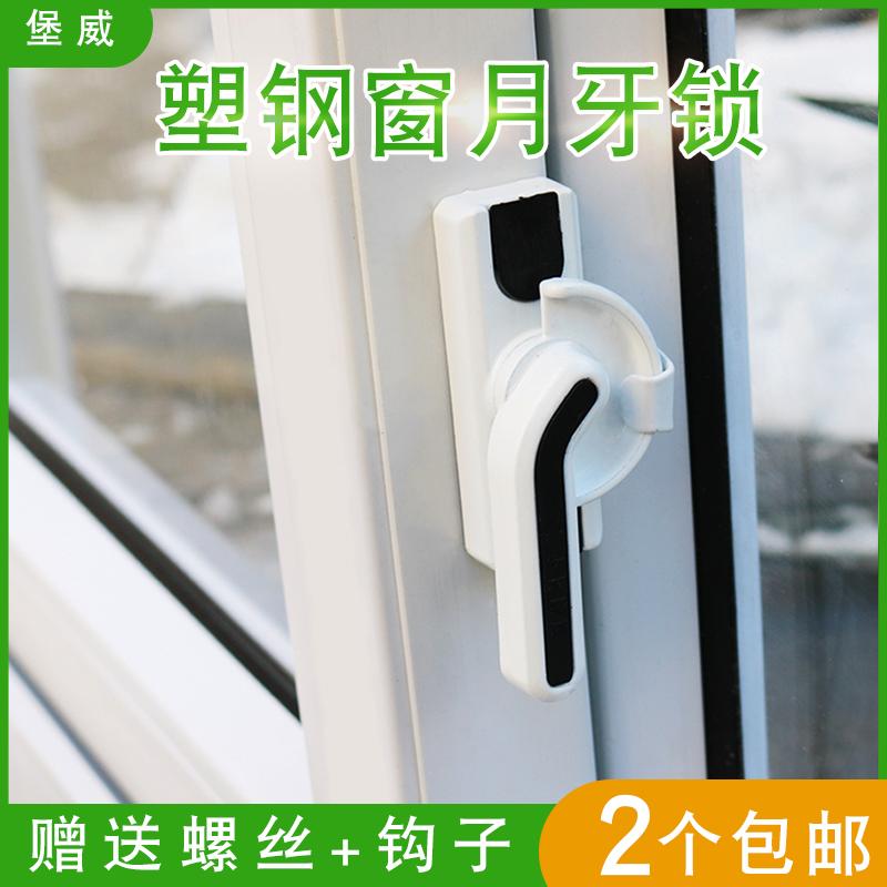 塑钢窗月牙锁 塑钢移窗锁 推拉窗锁扣 白色 塑钢门窗五金配件