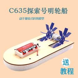 探索号木质电动明轮船空气桨科技小制作科学实验拼装玩具船模型