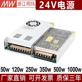 明偉開關電源24V 220轉24伏直流DC5a/10a/15a20a/500W變壓器S-350圖片