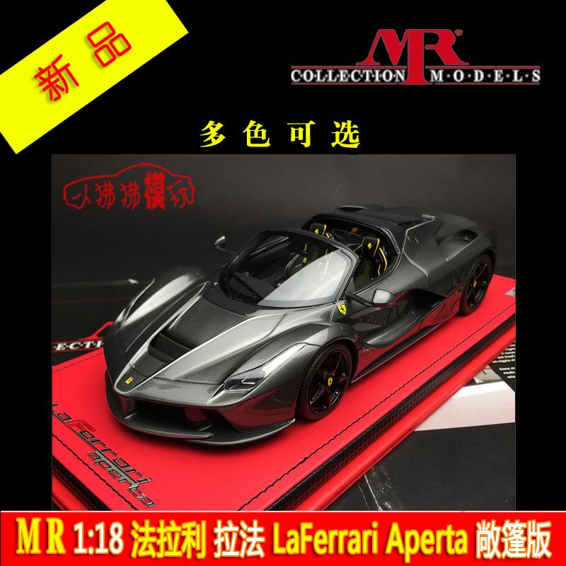 现货 MR 手版树脂车模1:18法拉利 拉法LaFerrari Aperta敞篷版LAF