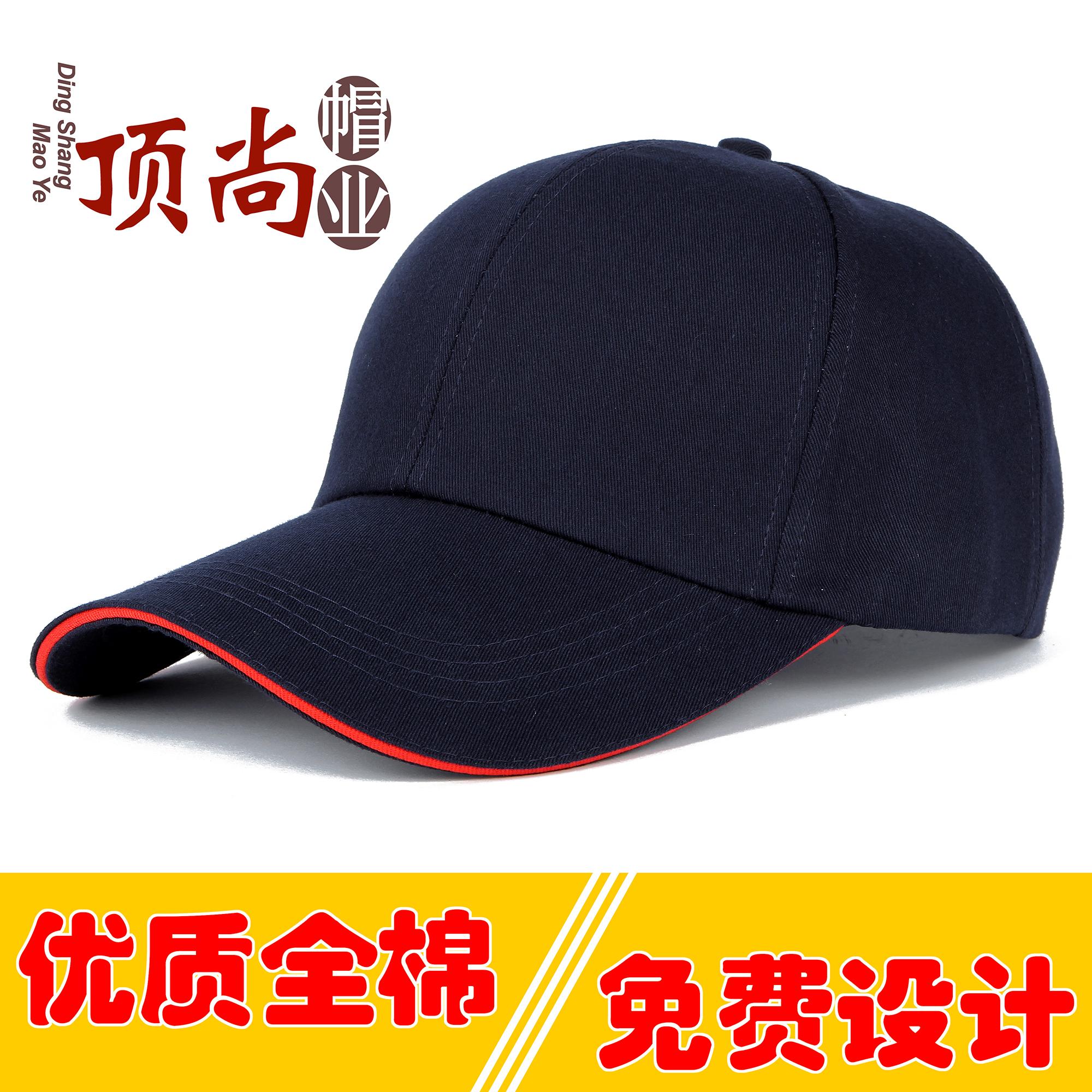 棒球帽定制logo定做男女士遮阳鸭舌帽子印字刺绣广告太阳帽旅游帽