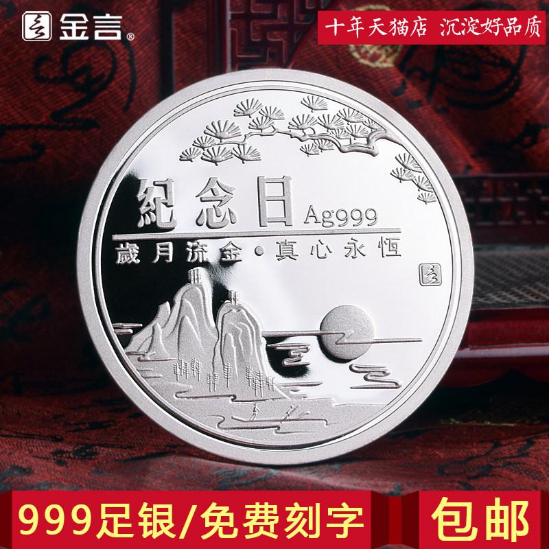 金言999纯足银结婚纪念银婚节日币diy个性刻字定制公司开业周年礼