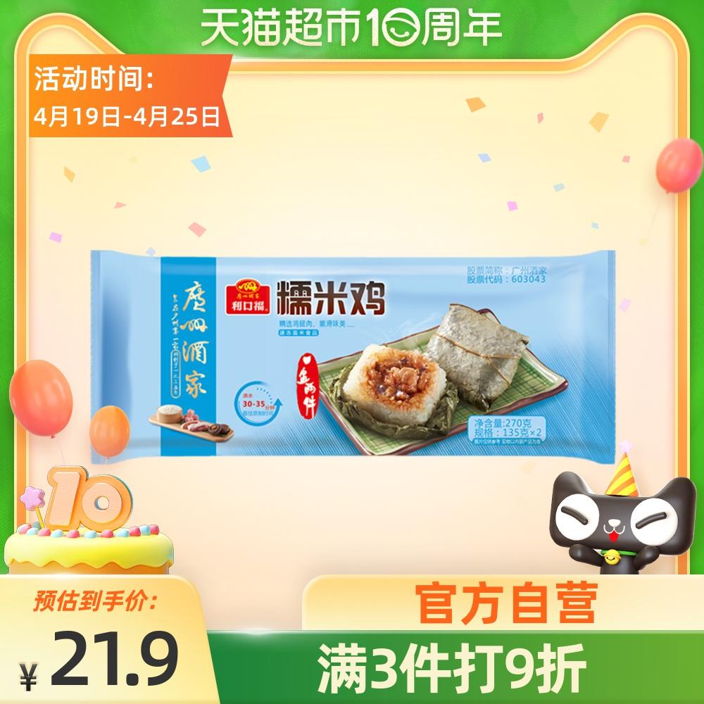 【包邮】广州酒家利口福广式点心茶点糯米鸡270g营养早餐特色茶点