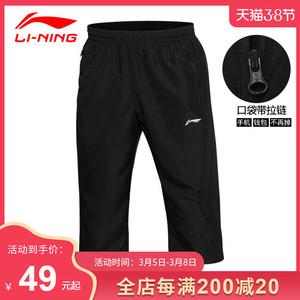 李宁七分裤男夏季速干薄款冰丝梭织运动裤子正品健身跑步大码短裤