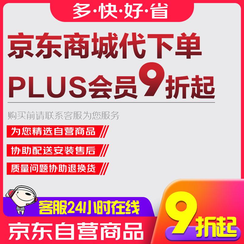 京东PLUS钻石会员9折起商城代购全国免费代下单非优惠券