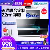 森太B530QVW侧吸式抽油烟机厨房家用吸油机大吸力 油姻机自动清洗