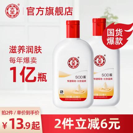 大宝官方旗舰店sod蜜面霜全身滋养补水保湿男士女乳液护肤身体乳