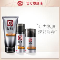大宝男士专用脸部护肤品套装洗面奶活力紧致补水保湿正品化妆品