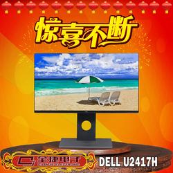 实体店 Dell/戴尔U2417H 23.8(24)英寸窄边框IPS屏液晶电脑显示器