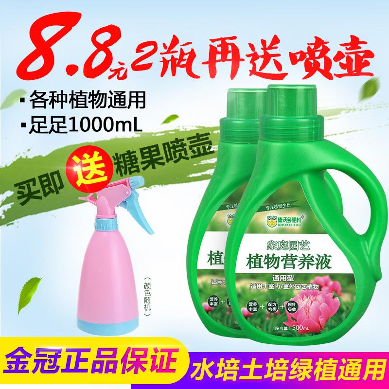 德沃多园艺植物绿萝专用营养液体通用型富贵竹盆栽水培花卉多肉肥