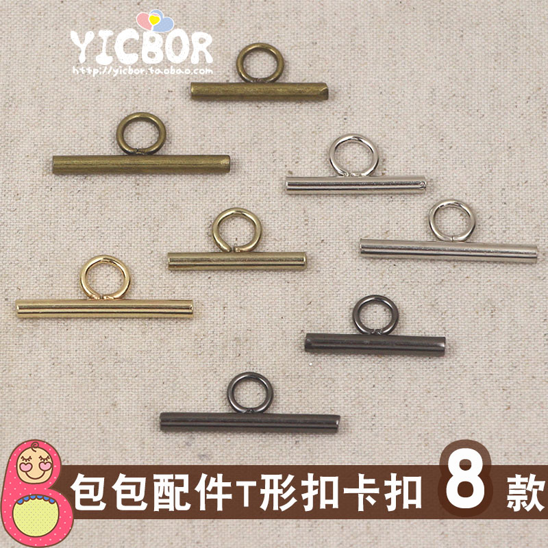 DIY hand-made T-shaped perforation bag special accessories clip air eye chain bag wear rod buckle t-button T-type buckle