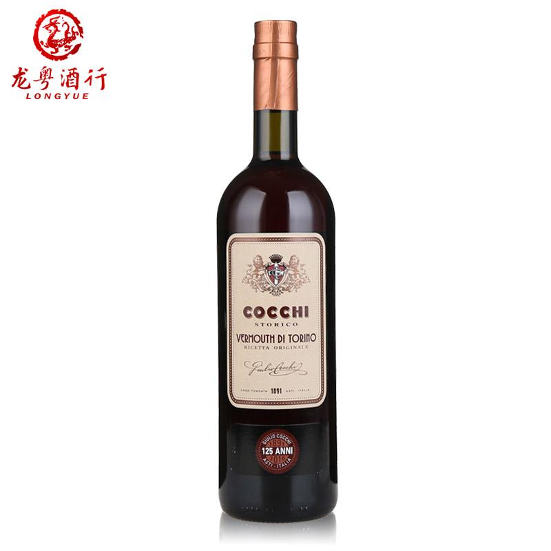 洋酒 Cocchi Storico Vermouth di Torino 都灵映象味美思配置酒