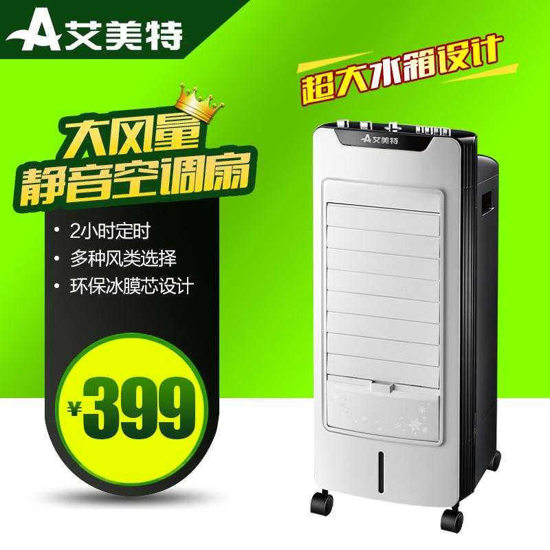 艾美特空调扇CF422T家用制冷小空调单冷型移动电风扇小型节能冷风