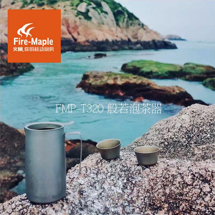 火枫正品般若BoRe泡茶器 钛茶具 茶壶 钛壶超轻茶具FMP-T320