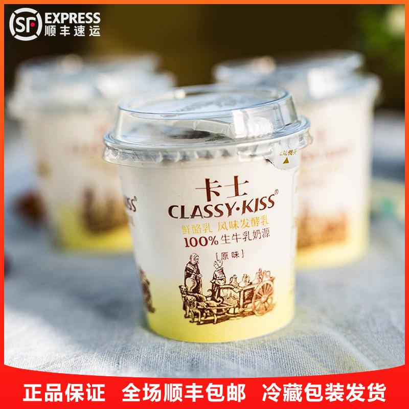 限4000张券卡士酸奶牛奶鲜酪乳生牛乳风味发酵乳12杯整箱原味120g顺丰包邮