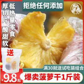 云南無糖無添加果脯菠蘿干酸甜健康生酮零食鳳梨片低熱量500g包郵圖片