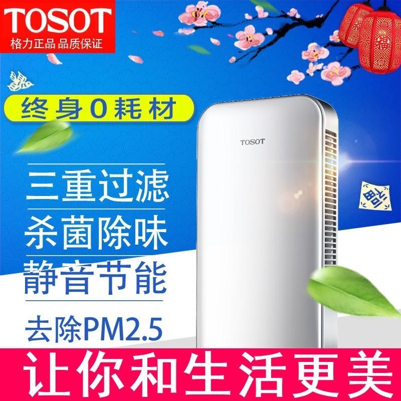 空气净化器 家用 智能 静电除尘无耗材  负离子净化器 格力