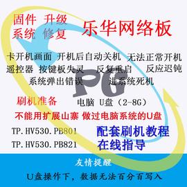 TP.HV530.PB801/PC821全套乐华电视驱动主板升级维修程序固件数据