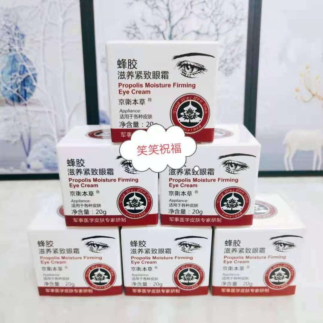 301病院は京衛本草のプロポリスを開発して、目のクリームを養って、水を補って細い紋様を改善して、暗い目の周りを改善します。