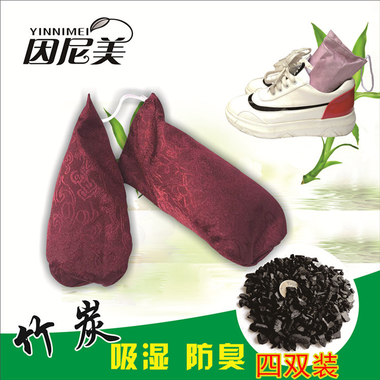 鞋塞竹炭包鞋除臭鞋子除味皮鞋鞋内除湿去臭活性炭干燥剂 除臭剂