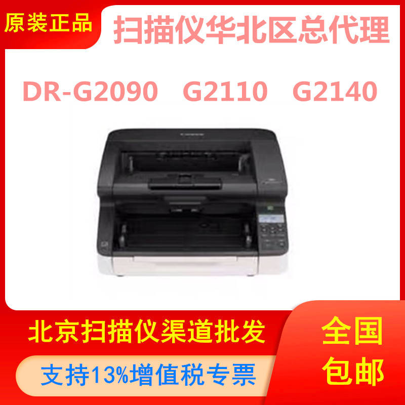 Canon dr-g2090dr-g2110 / / dr-g2140 scanner A3 high speed document marking A3 scanner
