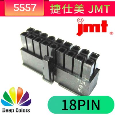 正品台湾捷仕美JMT 用于海韵海盗船18P模组接口 公壳 黑色