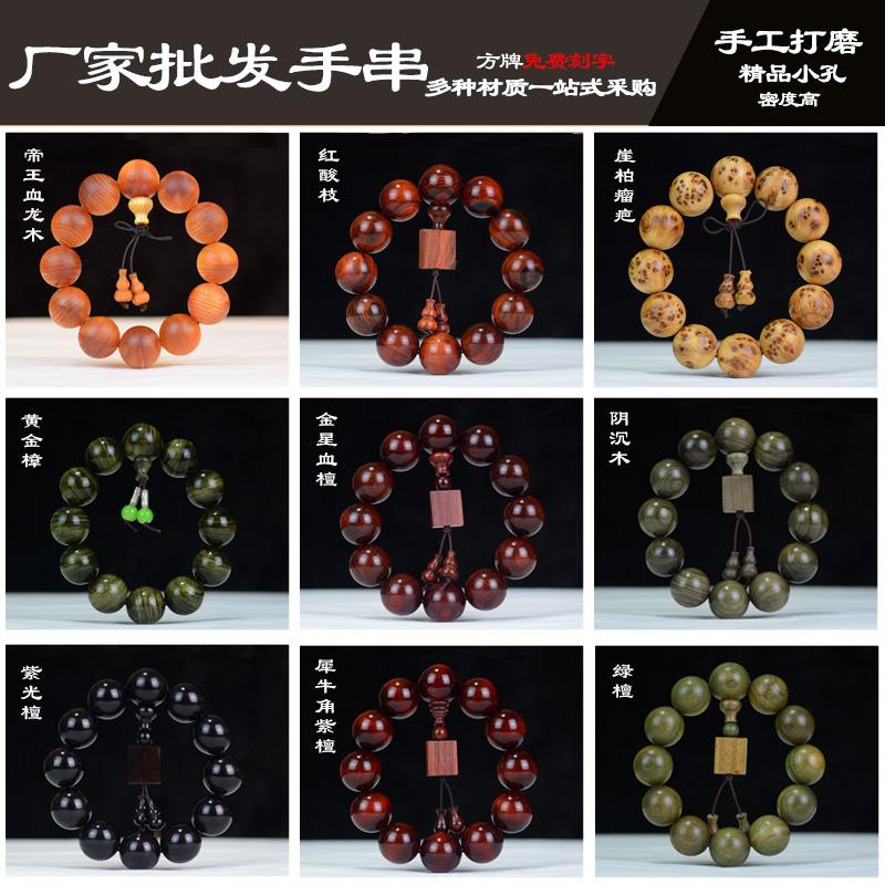 天然2.0佛珠文玩手串小叶紫檀多种老料沉水红木手链免费定制刻字