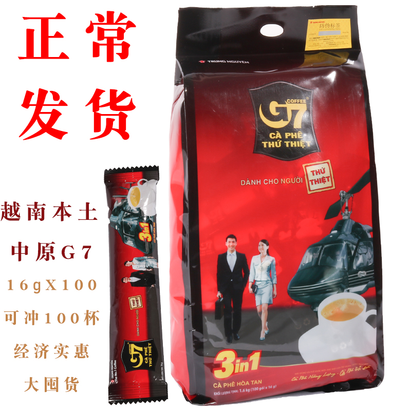 Vietnam imported 100 pieces of Zhongyuan G7 coffee three in one instant extra strong original large bag coffee powder 1600g