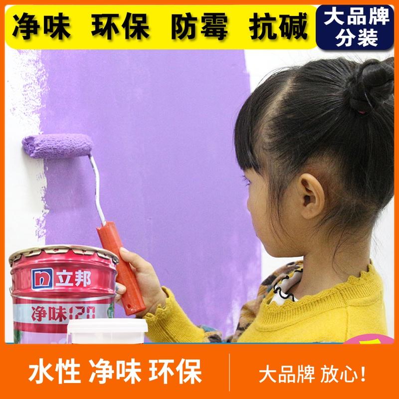 立邦漆净味120乳胶漆小包装小桶彩色内墙漆房间涂料油漆1升4升正
