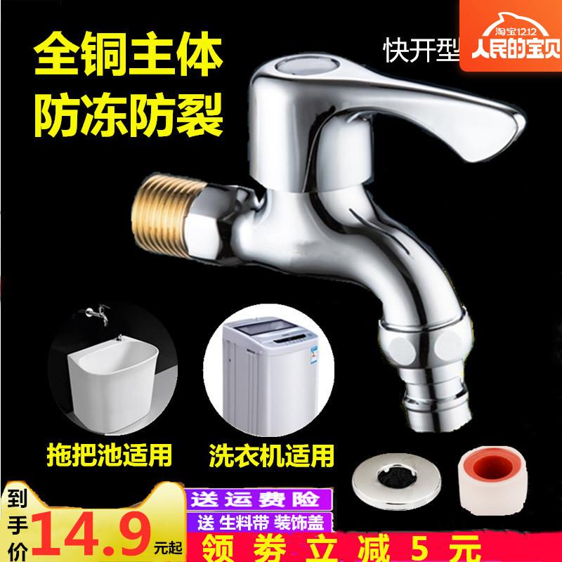 Кран водопроводный Артикул 548945392520