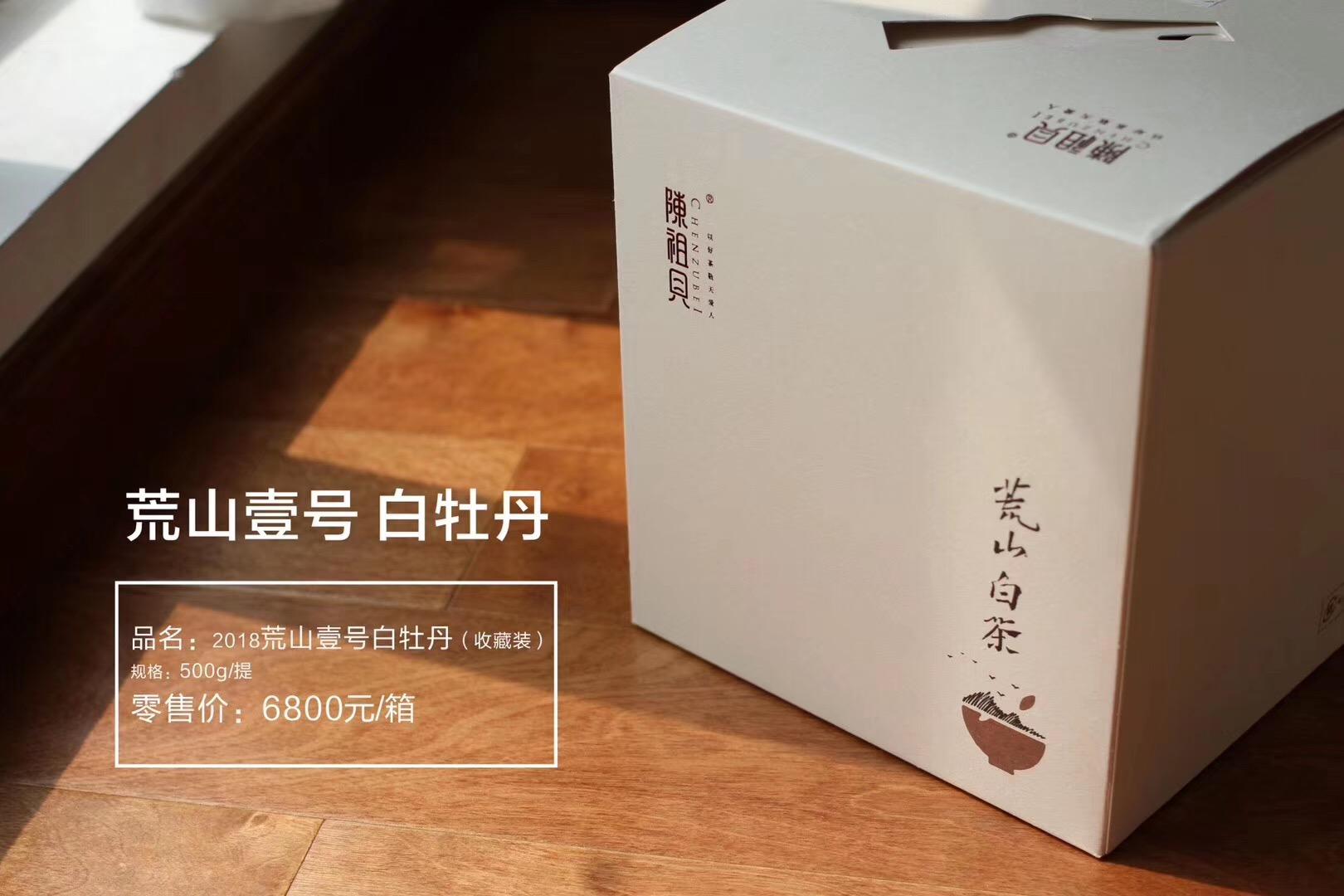 Чай Пай Му Тан Артикул 604150742223
