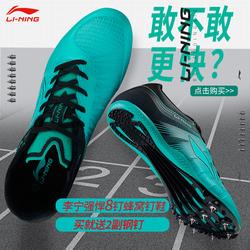 李宁钉鞋田径跳远短跑男女同款中考四项比赛专业训练中长跑8钉鞋