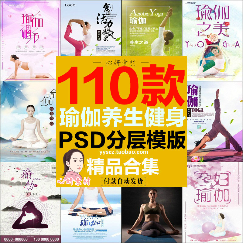 Yoga pregnant womens fitness, health, beauty, body building, health training company poster advertising board template PSD material