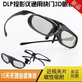 近视夹片主动快门式3D眼镜极米Z6X/H3/H2坚果J9/G7S明基DLP投影仪图片