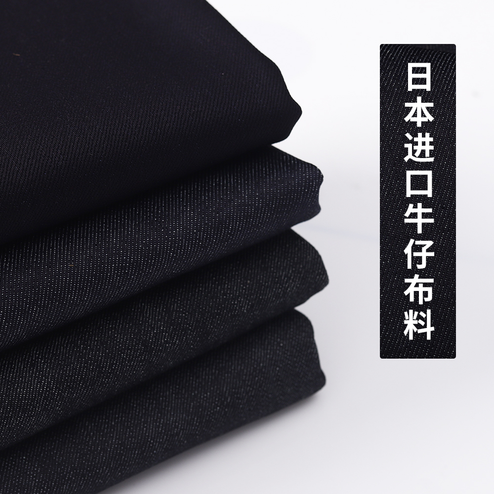 Japans imported high-quality denim cloth, cotton elastic, hand-made Book clothes, patchwork bag, solid color fabric