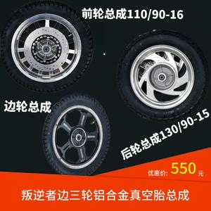 叛逆者复古太子摩托车配件250改装前后铝合金轮毂真空轮胎