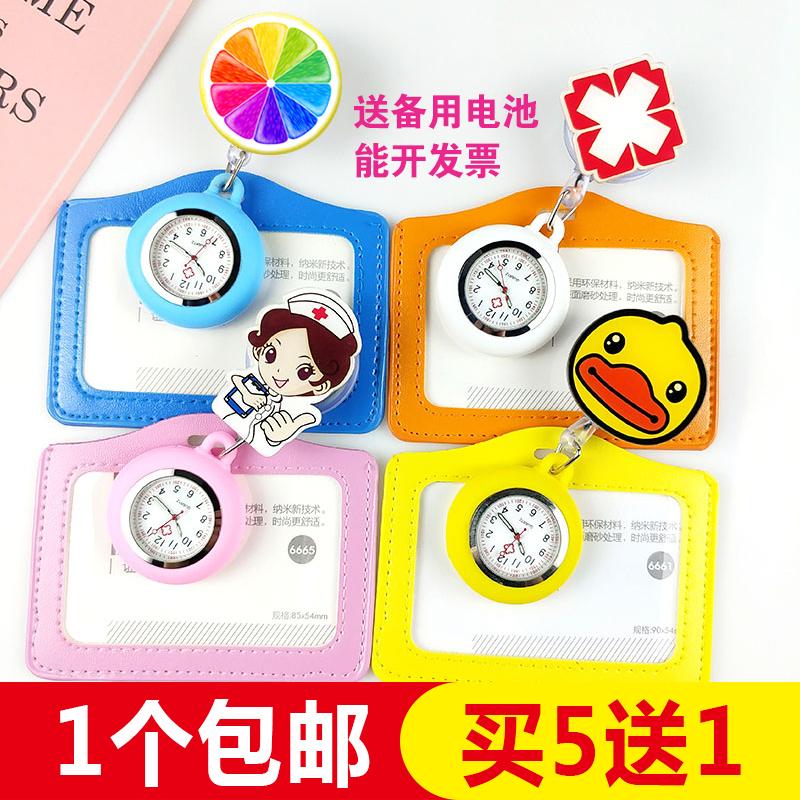 Карманные часы Артикул 572428449184