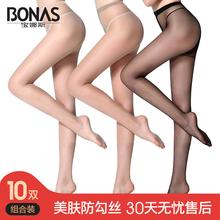 10双宝娜斯防勾丝防掉档薄款春夏季长筒显瘦黑色肉色连裤袜丝袜女