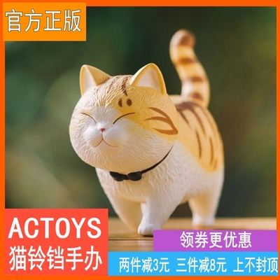 青木国漫正版猫铃铛手办橘猫盲盒盲袋公仔猫咪泡泡摆件ACTOYS玛特