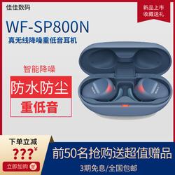 Sony/索尼 WF-SP800N 真無線藍牙降噪耳機入耳式雙耳運動防水防汗